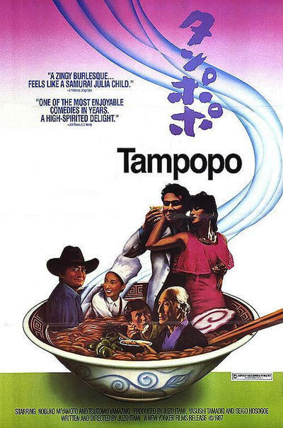 film tampopo