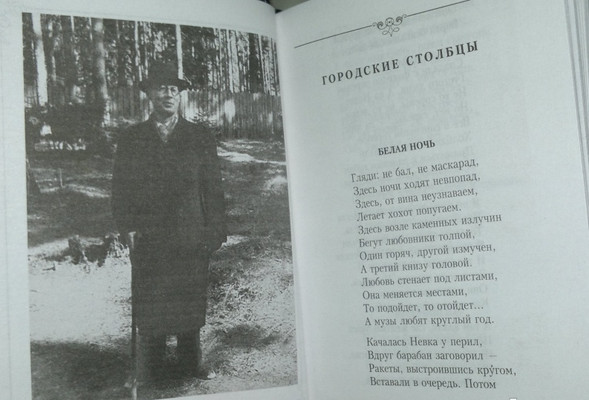 nikolay zabolockiy_foto3