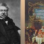 Рецепты писателей  Салат Дюма 600 х 340