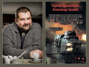 Сергей Лукьяненко Реверс