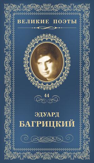 багрицкий_книга
