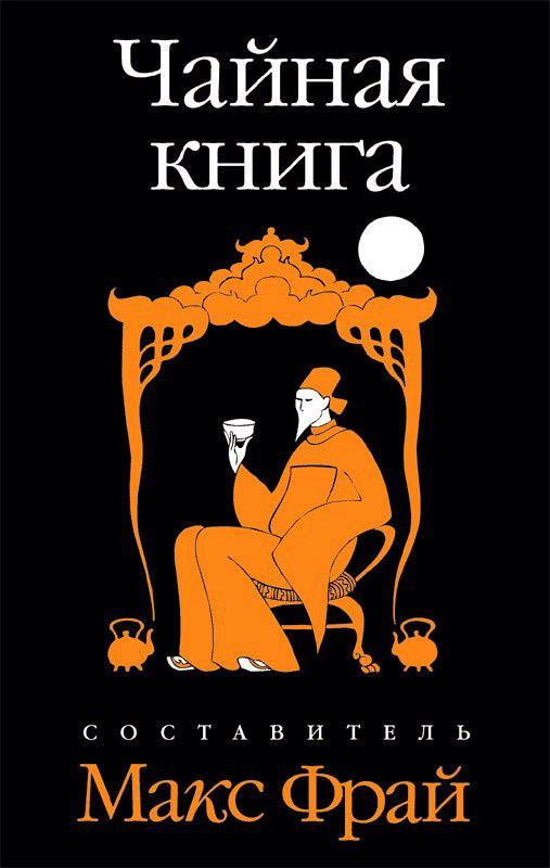 чайная книга