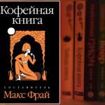 кофейная книга_макс фрай