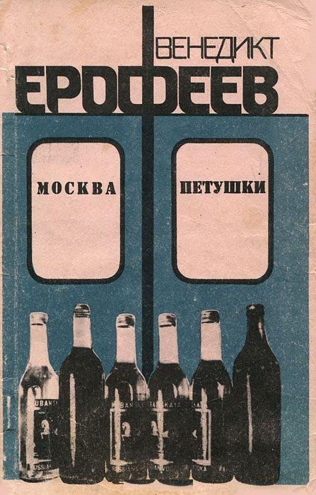 Москва-—-Петушки