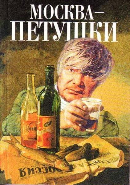 Москва-—-Петушки_cover3
