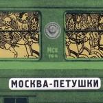 ТРАНСЦЕНДЕНТАЛЬНЫЕ  КОКТЕЙЛИ  ВЕНИЧКИ  ЕРОФЕЕВА