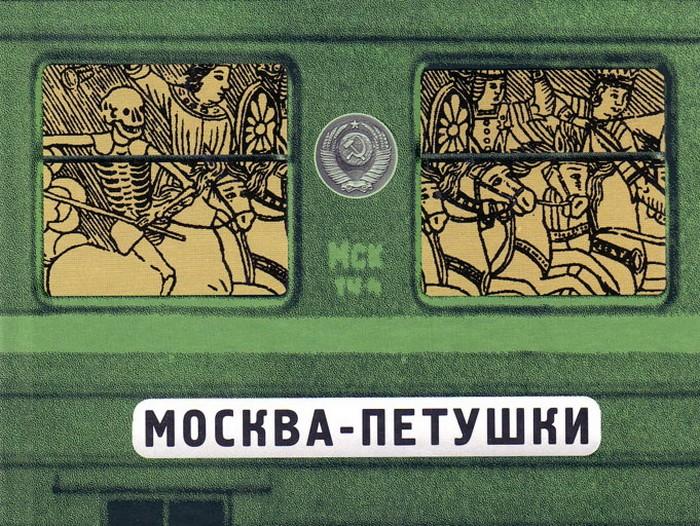 Москва Петушки Скачать Торрент - фото 3
