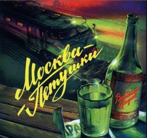Москва-—-Петушки_cover5