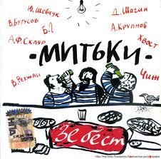 митки_шарж2