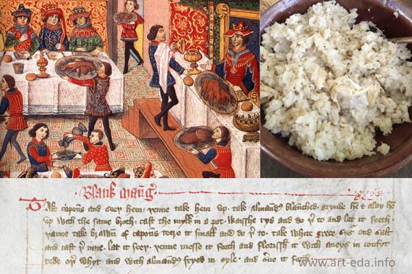 средневековое бланманже 600 х 400