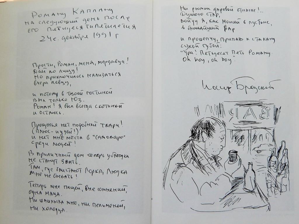 рукопись стихотворного посвящения Роману Каплану от поэта Бродского