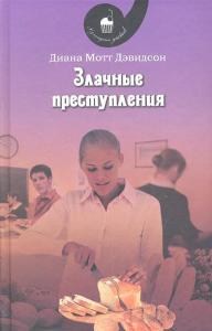 обложка книги Дианы Мотт Дэвидсон-Злачные преступления-2012