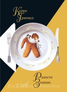 обложка книги Радости земные-Керри Гринвуд