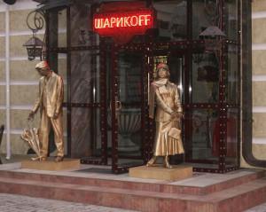 Ресторан-трактир Шарикоff 600 х 478