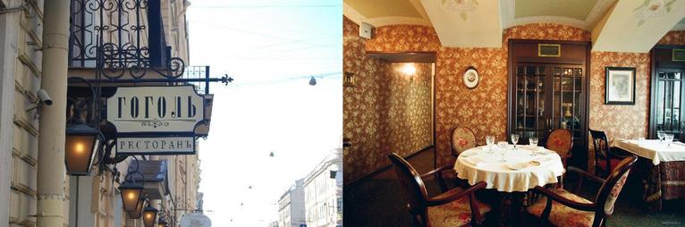 ресторан гоголь - интерьеры-комби.2jpg