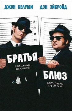 Братья Блюз-постер 1980