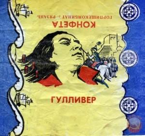 обертка конфет гулливер-02