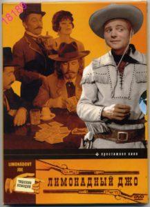 постер комедии Лимонадный Джо