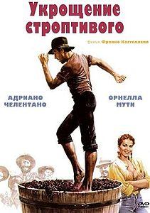 Укрощение_строптивого_(1980