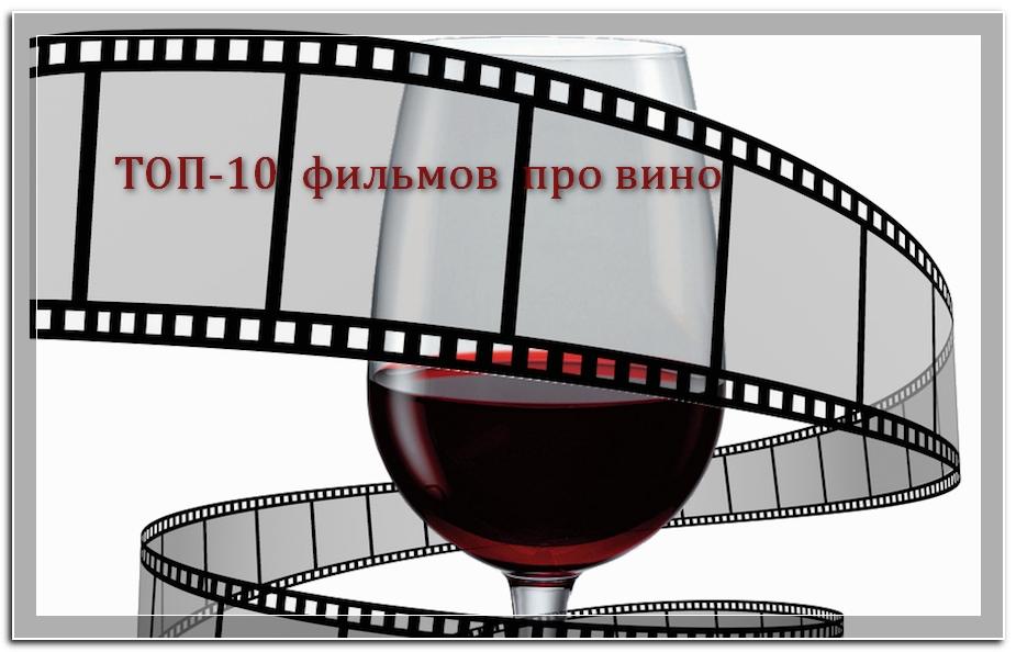 ТОП-10 фильмов про вино