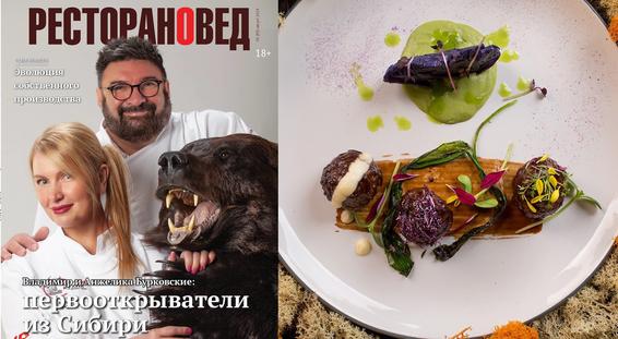 Владимир и Анжелика Бурковские-Ресторановед-2018