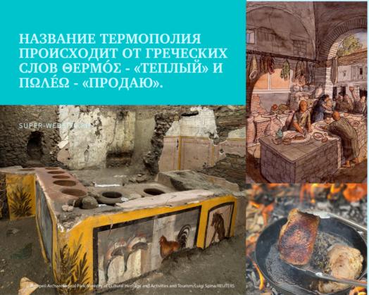 интерьер древнеримских термополий
