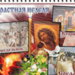 Ежедневник страстной недели: библейские сюжеты и традиции