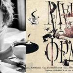 Кофе, кино и литература - это комбинация